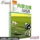 藏羚羊自助游系列:内蒙古自助游(第4版)