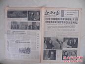 文革老报纸~ <江西日报>~~1971年6月4日---毛泽东主席和他的亲密战友林彪副主席会见齐奥塞斯库同志,会见毛雷尔