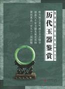 正版现货 龚伟收藏珍品系列:历代玉器鉴赏