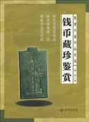 正版现货 龚伟收藏珍品系列:钱币藏珍鉴赏