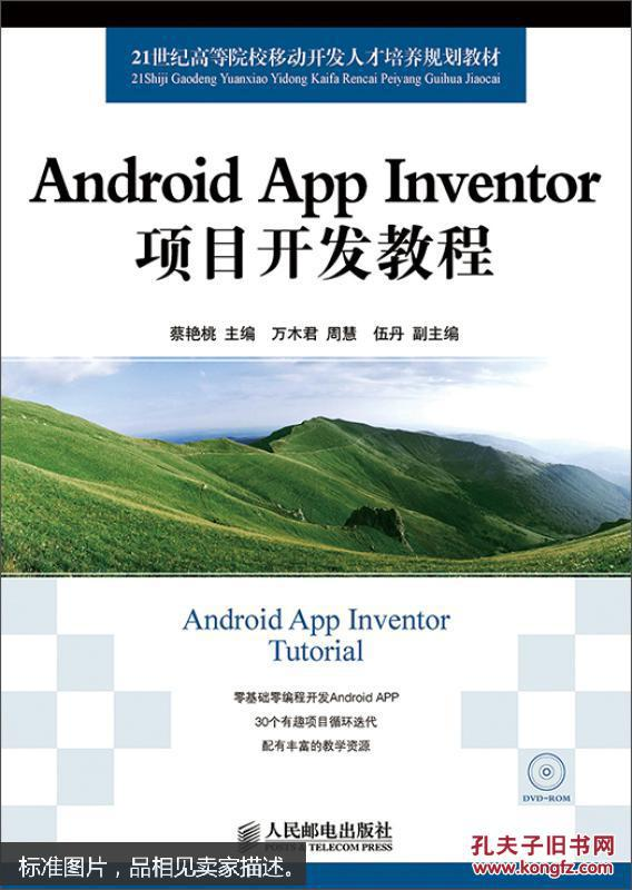 【图】android app inventor项目开发教程