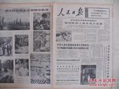 文革老报纸~ <人民日报>~~1972年2月26日---周恩来和尼克松,张国华逝世,中国和马耳他建交公报