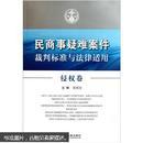 民商事疑难案件裁判标准与法律适用:侵权卷N