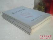 南阳民间歌曲集成:一卷、三卷、四卷,三册合售,油印本