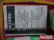 日文文科目录孤本复印 日本全国书志索引影印1988的6月到12月仅6页复影印按照作者人名イ和ハ人名4页书名スズ二页 部分影印JP88-30198-47183部份影印国立国会図书馆1988-10-28