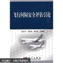 飞行间隔安全评估引论