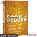 中文版Photoshop CS6完全自学手册【正版无盘】