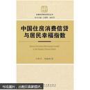 中国住房消费信贷与居民幸福指数