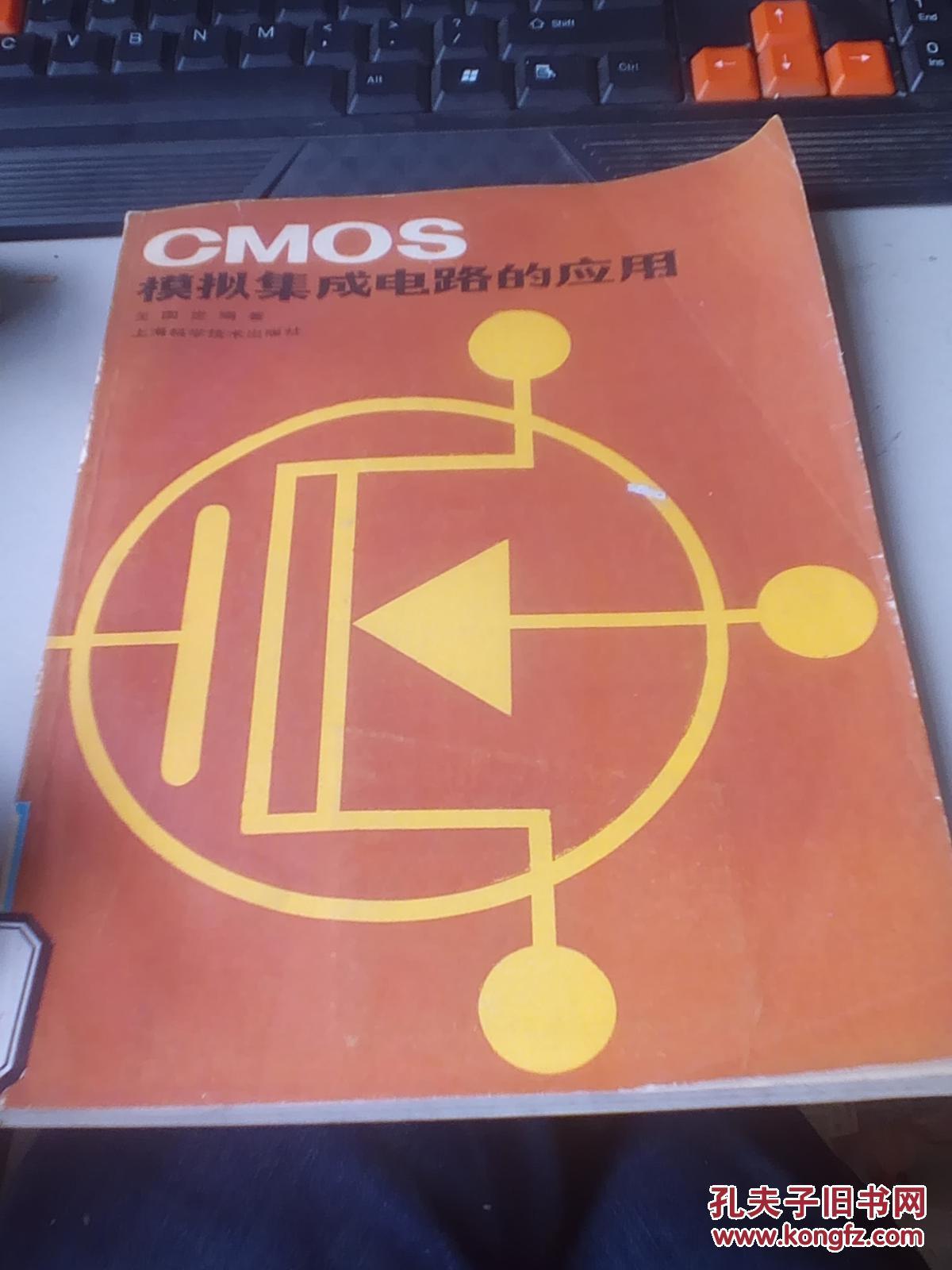 馆藏书cmos模拟集成电路的应用