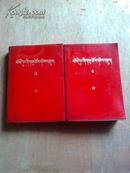 毛泽东选集藏文(第三卷,第四卷合售)红塑软精装本根据1967-10第二版改排1969-02第2次印刷
