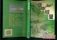 空中较量--20世纪典型空战纪实(2000年一版一印/附图片11幅)篇目见书影