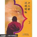 十三世    达赖      喇嘛