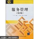 正版 高等学校经济与工商管理系列教材:服务管理(第2版)
