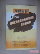 产品目录1956 —国营北京藩阳南京科学仪器厂联合销售处