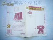中华活页文选----1998年6期  (成年人阅读版、 送三联书店的书签一枚)