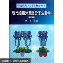 现代细胞外基质分子生物学(第2版)