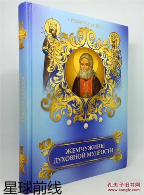 Zhemchuzhiny dukhovnoi mudrosti(俄语原版精装)