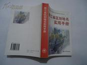 浙江省区划地名实用手册