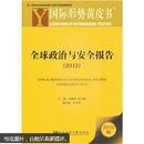国际形势黄皮书:全球政治与安全报告(2012版)