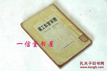《唐宋官私工业》1册全 1934年 初版 国立国会图书馆藏书