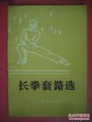 长拳套路选,图解本,拳术,拳击,武术,武功,功夫