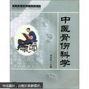 高等医学院校选用教材:中国骨伤科学【书内带图书馆印章】