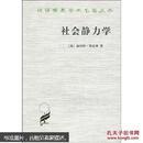 正版-新书--汉译名著--社会静力学9787100027687商务印书馆