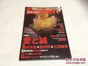 《爱与诚》  杂志   2012年     日文