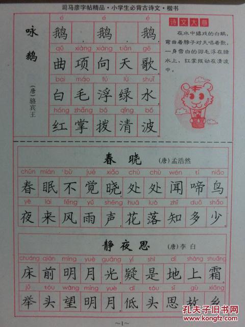 【图】小学生必背古诗文字帖(描摹版)_价格:4.小学生钱贪图片