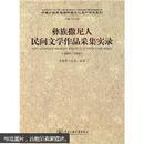 彝族撒尼人民间文学作品采集实录(1963-1964)