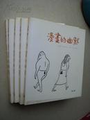 漫画的幽默(20开,繁体字,2003年初版初印)