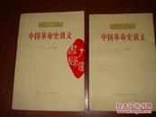 《中国革命史讲义》上下册胡华 主编  中国人民大学出版社 私藏 品佳