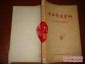 《中共党史资料》9中共中央党史资料征集委员会编 私藏 书品如图