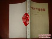 《中国共产党史稿》第二分册 中共中央党校党史研究室 书品如图