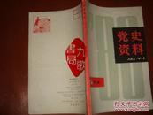 《党史资料丛刊》1980年第一辑 上海人民出版社 书品如图