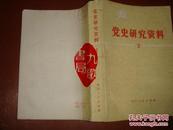《党史研究资料》 2 四川人民出版社 1982年1版1印 书品如图