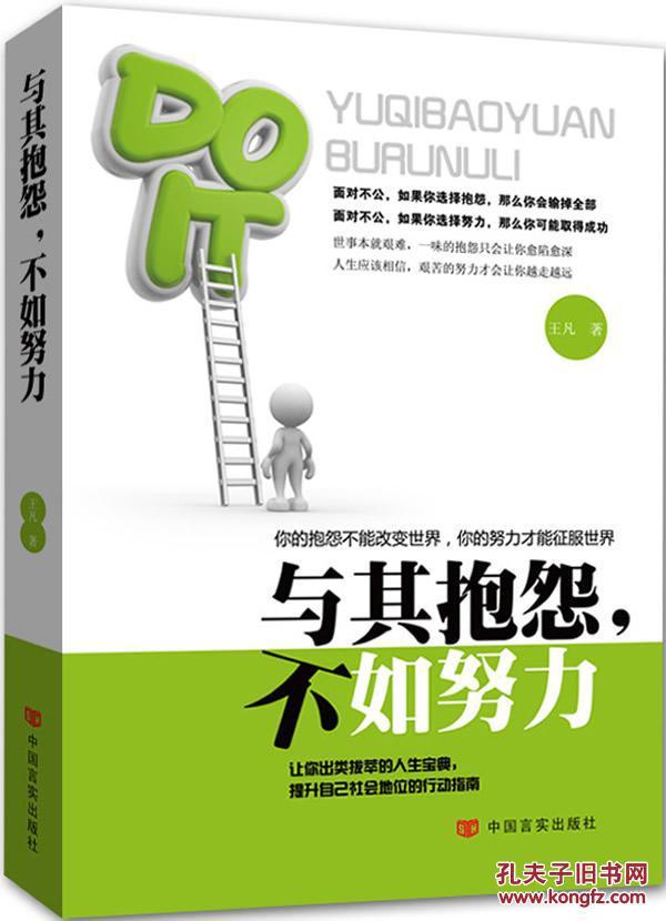 与其抱怨,不如努力/王凡著库桂枫林银川最大的广告设计公司图片