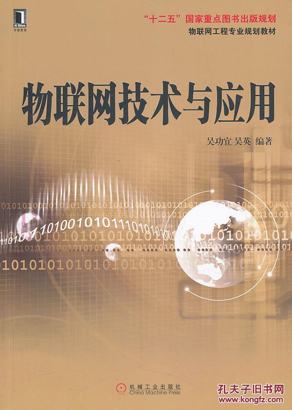 【图】正版 物联网工程专业规划教材:物联网技