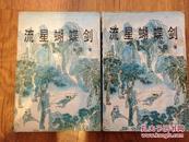流星蝴蝶剑】共两册/1988年初版初印/插图:张战生/封面设计:赵尚义/古龙的少见的插图版