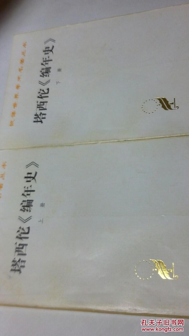 汉译名著的第一个50种(非常值得收藏)