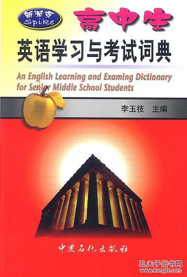 【图】【正版新书Y】高中生英语学习与v正版词怎样横水学生高中学英语图片