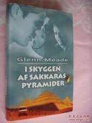 ISKYGGEN AF SAKKARAS PYRAMIDER  2  《撒哈拉的沙子》 丹麦语 精装带书衣