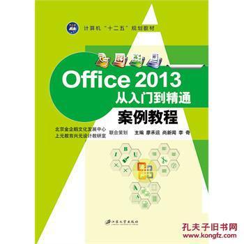 【图】正版 Office2013从入门到精通案例教程