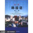标准韩国语(第2册)(修订版)(附MP3光盘1张)