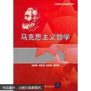 马克思主义哲学