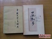 中国文学家辞典(古代第二分册)