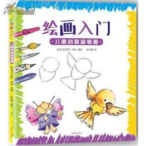 绘画入门-儿童创意简笔画