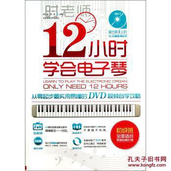12小时学会电子琴:从零起步最实用易懂的dvd视频自学攻略 时文波,时冬图片