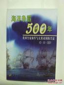 海洋争霸500年: 英国皇家海军与大英帝国的兴衰