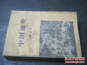 中国通史.第五册